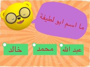 لطفو by Um Fahad
