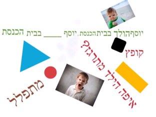 יעקב משחק by Irit Alkalay