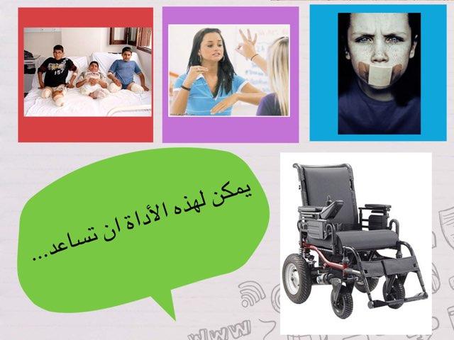 فاقد عضو حس by Um Fahad