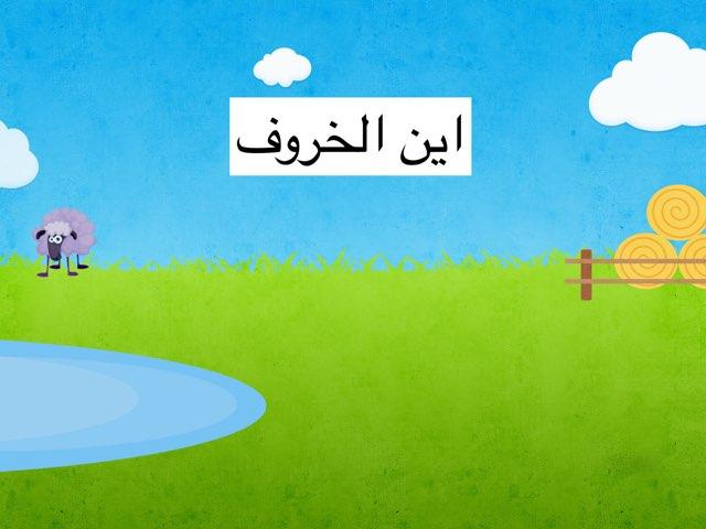 Game 4 by Abdulhamed Al'Essa
