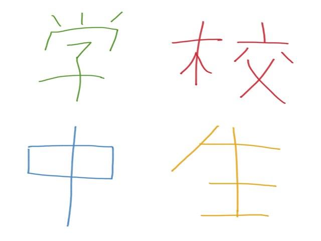 School Kanji by Jackson Clarke