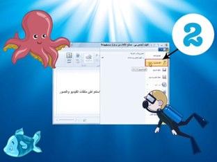 الخطوة الثانية by Alyaa Alostad