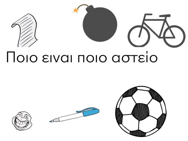 Ποιο ειναι ποιο αστείο by Dimitris Pad