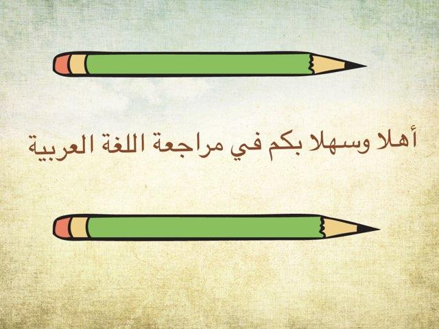 منهج الصف الاول ابتدائي by Zainab bineid