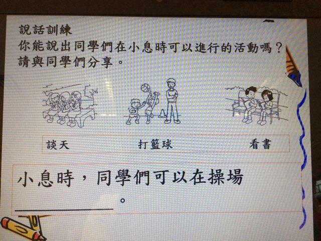說 by Pui Yan Kong