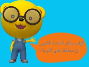اعادة التدوير by Um Fahad
