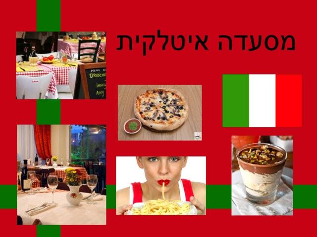 סוגי מסעדות by Sharon Hodor