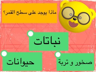القمر by Um Fahad