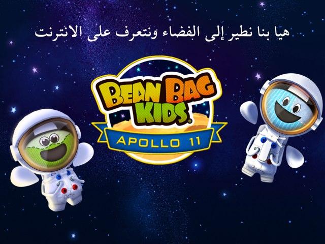العب مع رائد الفضاء by Alyaa Alostad