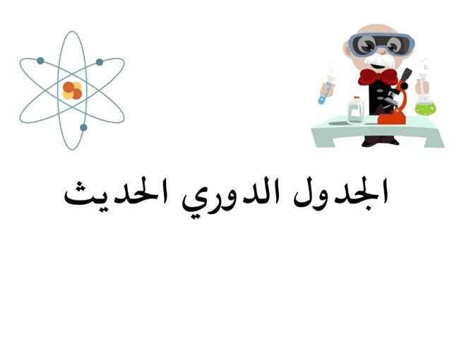 الجدول الدوري الحديث by حبيبة المقدم