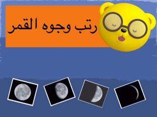 وجوه القمر by Um Fahad