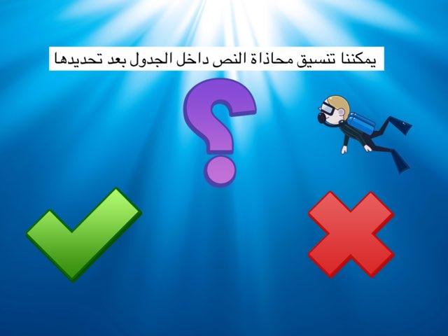 الصف الخامس -محاذاة نص  by Asma Hamad