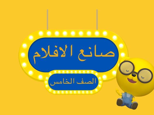 الصف الخامس movie maker by Fatoma Alsaeed