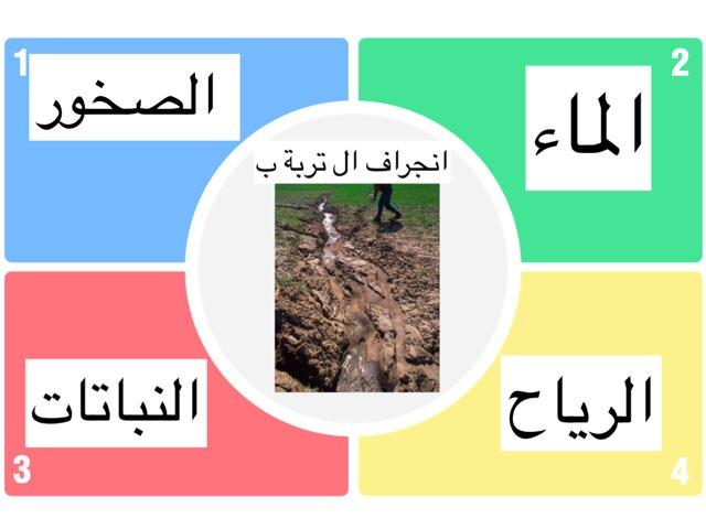 التعرية ١ by Um Fahad
