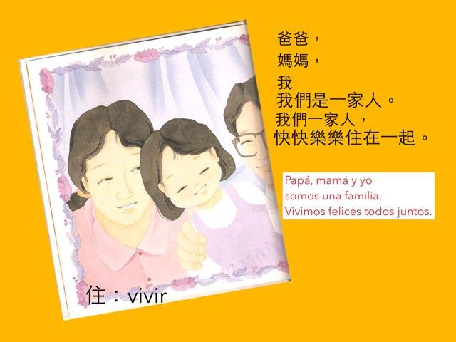 我們是一家人 口語練習 翻譯習作     馬塞菈 by delfina chuang