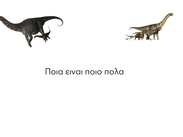 Ποια ειναι ποιο πολα,ποιο ειναι ποιο αστειο by Dimitris Pad