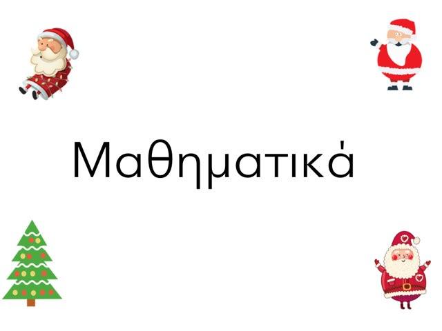 Μαθηματικά 2 by Dimitris Pad