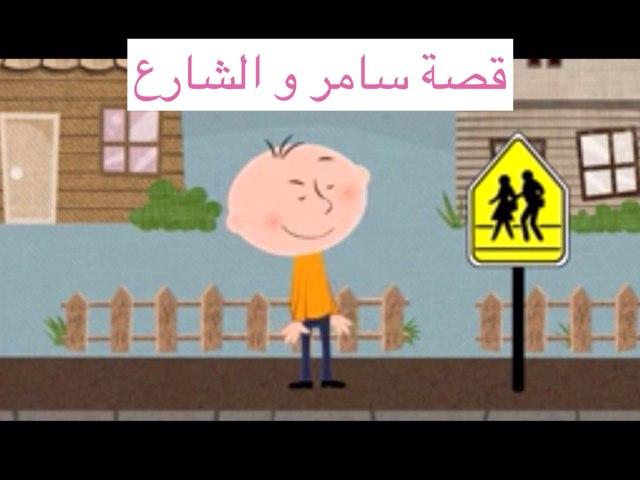 قصة سامر و الشارع by Dima Afifi