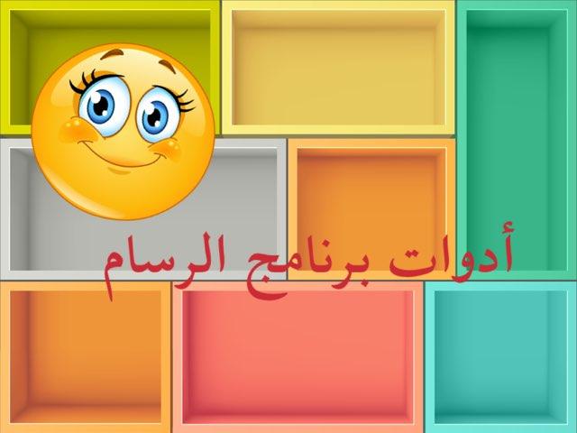 ادوات برنامج الرسام ٢  by Fatoma Alsaeed