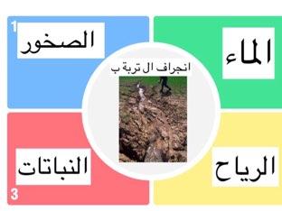 التعرية by Um Fahad