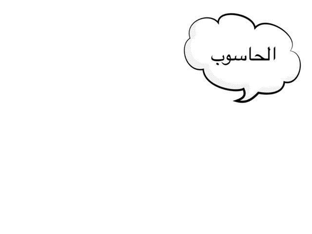 حاسوب  by maryam ali