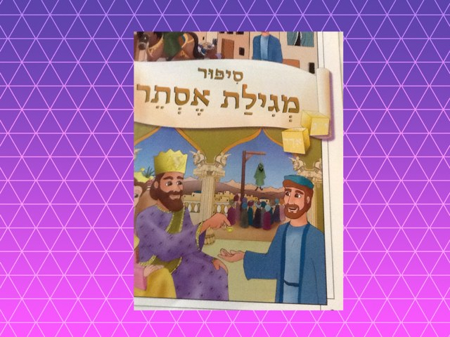 Narrative first part of purim story  by Leah Levi