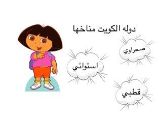 مناخ دوله الكويت by amina alg