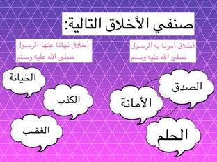 دين  by Nada Elywah