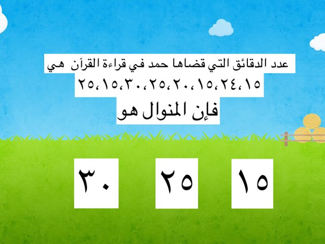 الوسيط و المنوال و المدى by NoOr Teacher
