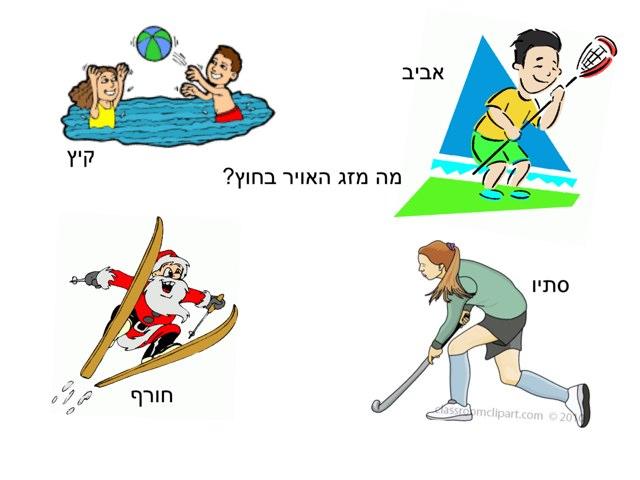 Hebrew Seasons by Jamie