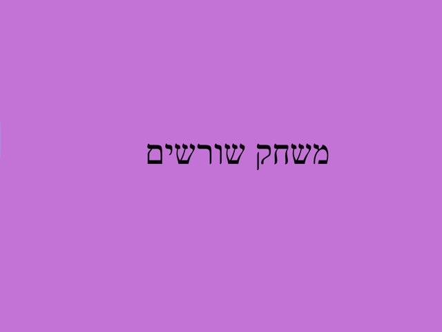 Hebrew Word Game by Jamie Feder