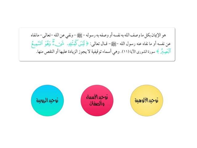 Islamic6-3 by teacher haitham