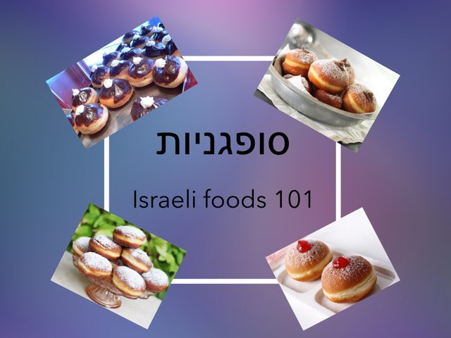 Israeli Food Project Pt.1 by Aiden Weinreich