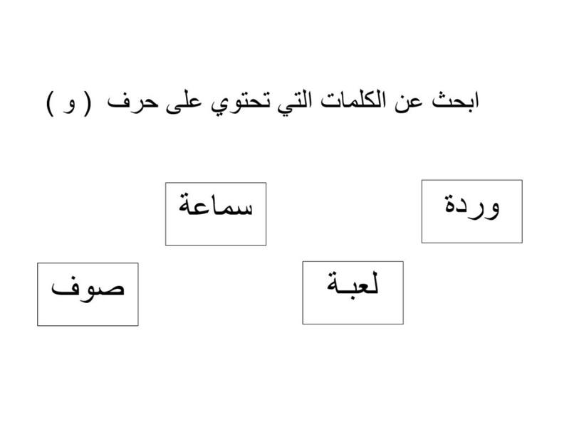 KG-1 Arabic 02/05/2021  by Vantage KG