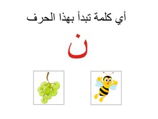 KG-1 Arabic 21/04/2021 by Vantage KG