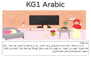 KG1 Arabic 27/04/2021 by Vantage KG