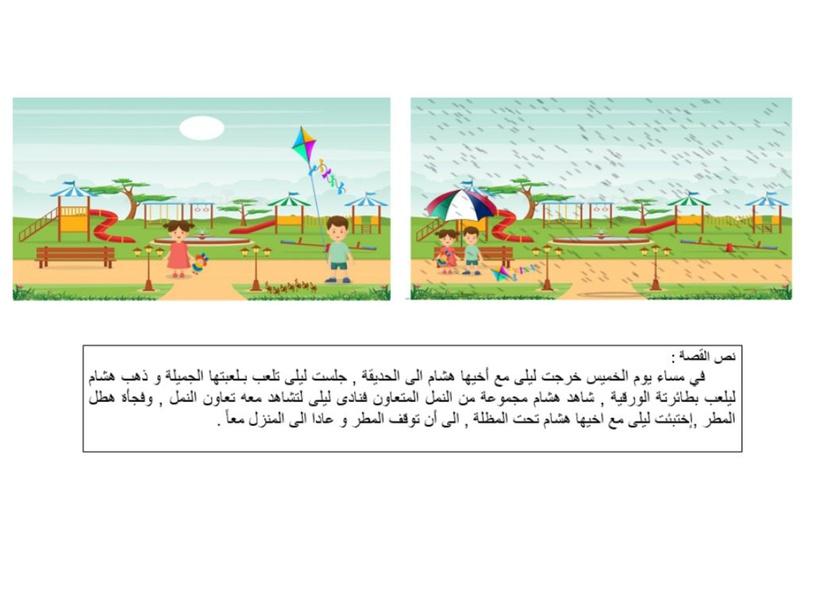 KG-2 Arabic 28/04/2021  by Vantage KG