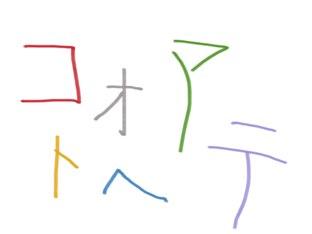 Katakana 1 by Tom Kleinig