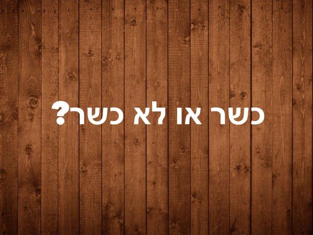 Kosher  by Roberta Krauss