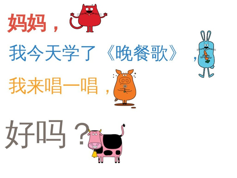 L1 lesson15 课文读一读 by Hongshu yuan