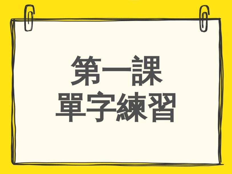 L1 voca (Copy) by zz chen