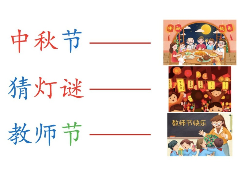 Lesson 17 节日 by Lin Laoshi