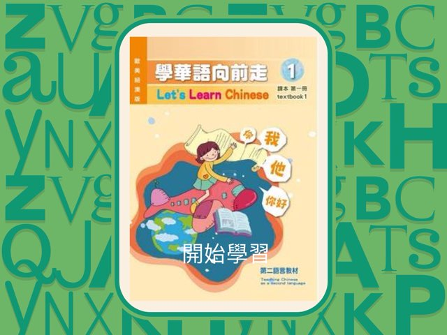 Let's Learn Mandarin Lesson 1 by Union Mandarin 克