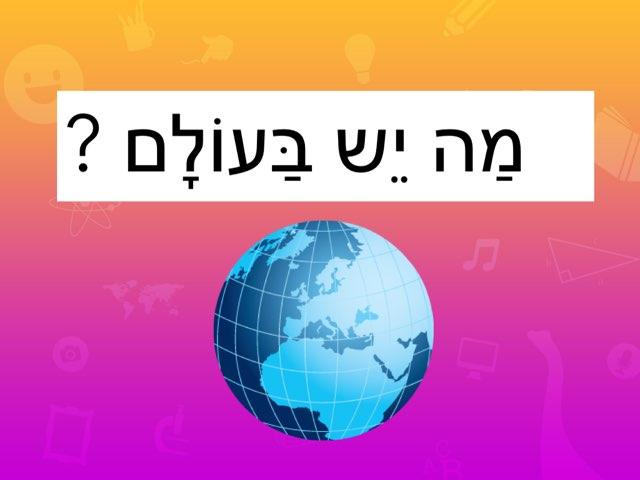 Ma Yesh Baolam by Leah Levi
