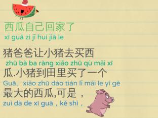 P1 lesson16 课文阅读(西瓜自己回家) by