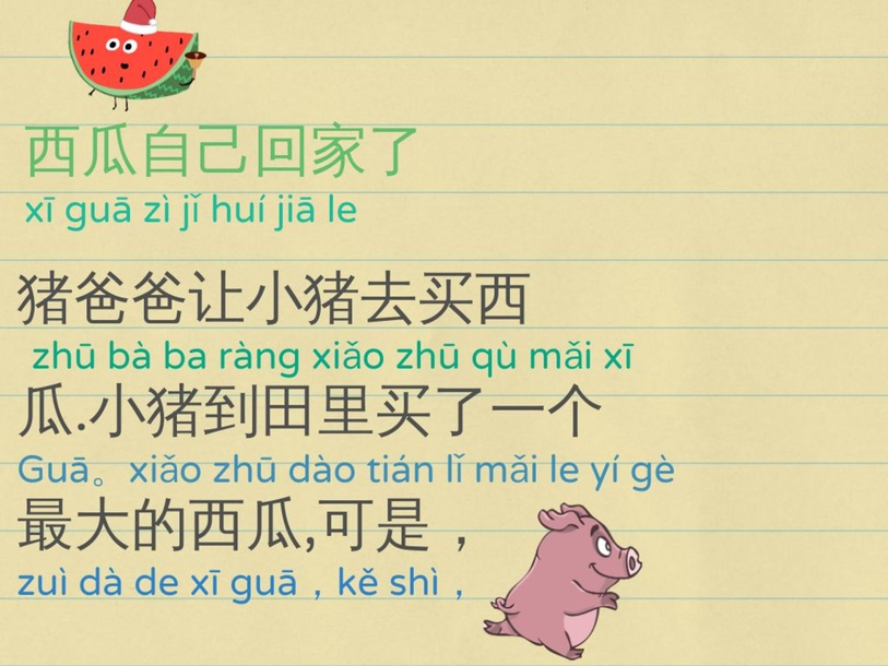 P1 lesson16 课文阅读(西瓜自己回家) by Hongshu yuan
