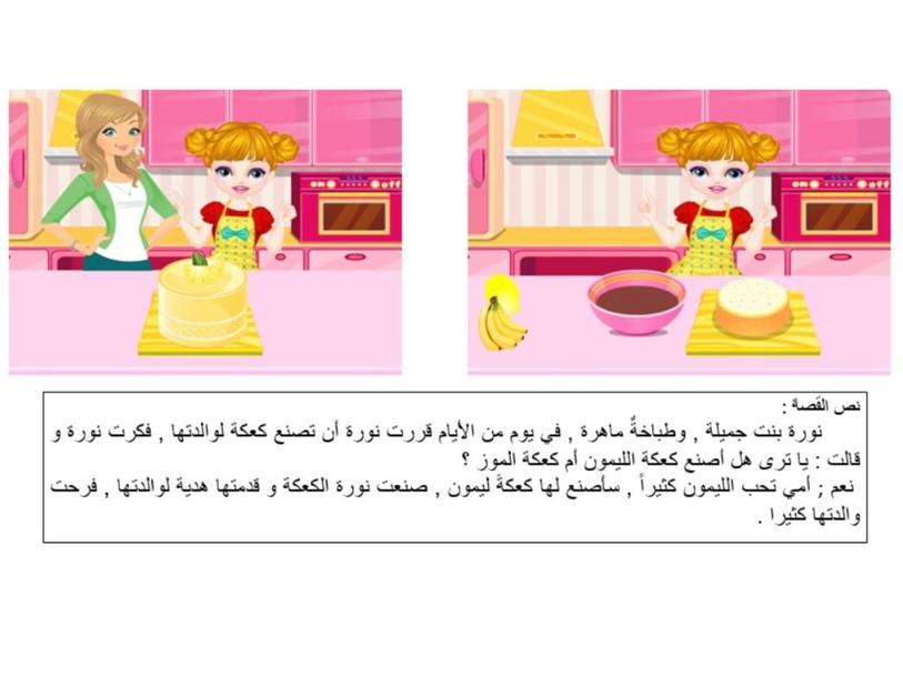 PR-KG Arabic 28/04/2021 by Vantage KG