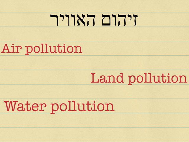 Pollution by Chani Friedman