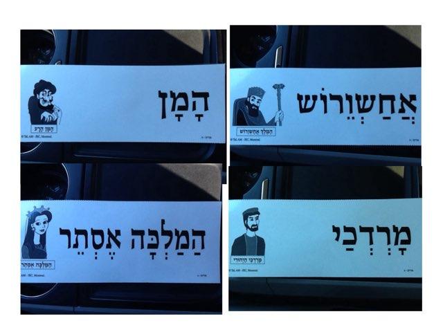Purim 1 Kitah Alef by Rebecca Feldman