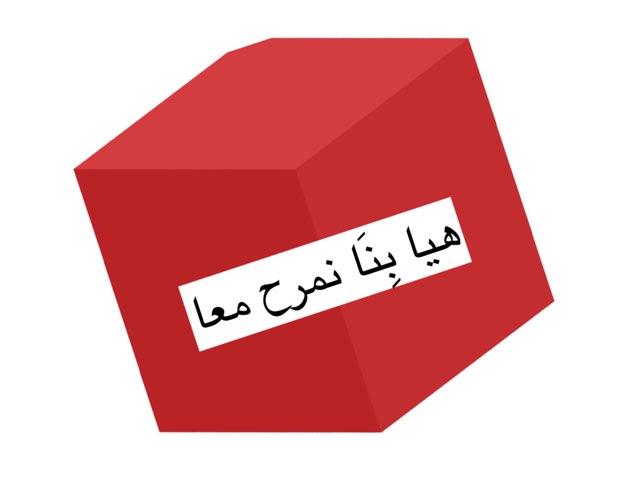 البزل by Areej Zaman